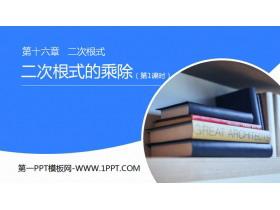 《二次根式的乘除》PPT课件下载(第1课时)