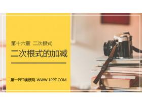 《二次根式的加减》PPT课件下载