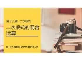 《二次根式的混合运算》PPT课件下载