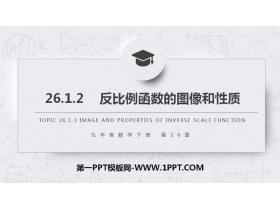 《反比例函�档�D像和性�|》PPT�n件下�d(第1�n�r)