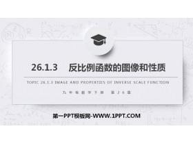 《反比例函�档�D像和性�|》PPT�n件下�d(第2�n�r)