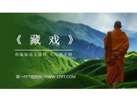 《藏戏》PPT课件免费下载