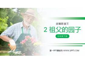 《祖父的园子》PPT课件下载