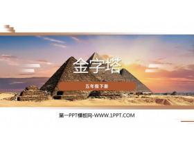 《金字塔》PPT�n件下�d