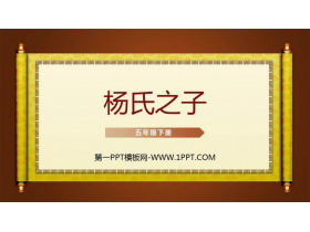 《杨氏之子》PPT课件下载