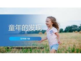 《童年的发现》PPT课件免费下载