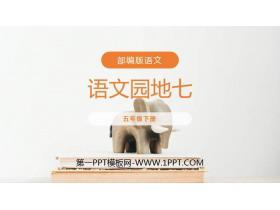 《语文园地七》PPT课件(五年级下册)