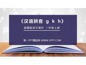 《gkh》PPT免费课件