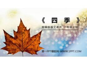 《四季》PPT免费课件