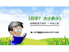 《大小多少》PPT免费课件
