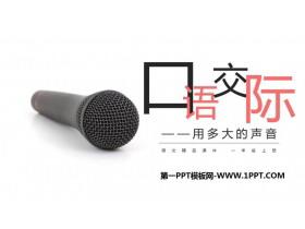 《用多大的声音》PPT免费课件
