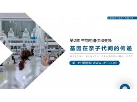 《基因在�H子代�g2848的�鬟f》PPT精品�n件