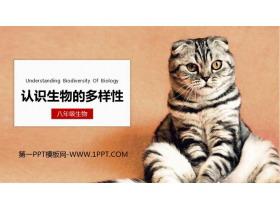 《认识生物的多样性》PPT精品课件