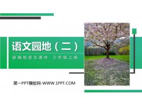 《�Z文�@地二》PPT精品�n件(三年�上��)