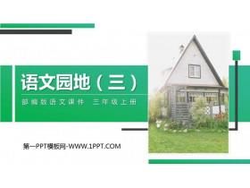 《�Z文�@地三》PPT精品�n件(三年�上��)