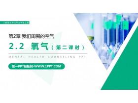 《氧�狻�PPT精品�n件(第2�n�r)