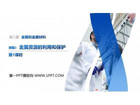 《金�儋Y源的利用和保�o》PPT精品�n件(第1�n�r)