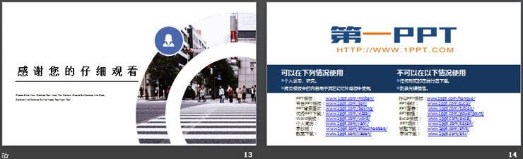 《直线、射线、线段》PPT课件下载(第3课时直线射线线段的表示)