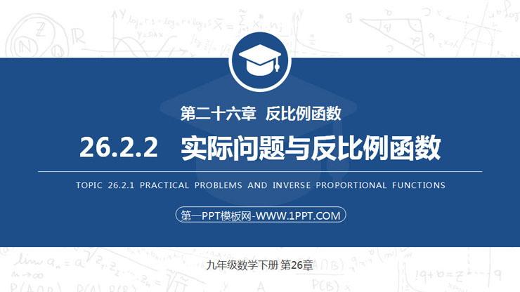 人教版九年级数学下册《实际问题与反比例函数》PPT课件下载(第2课时)