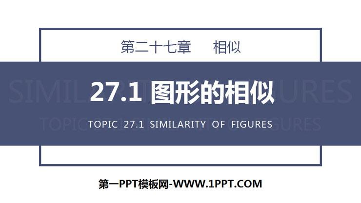 人教版九年级数学下册《图形的相似》PPT课件下载