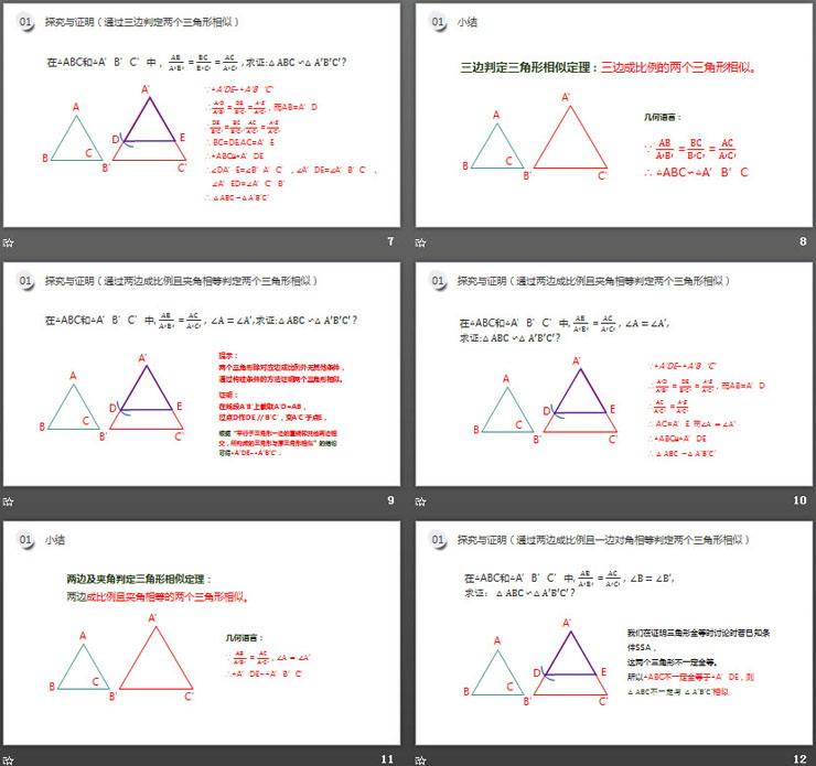 《相似三角形的判定》PPT课件下载
