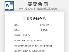 常用工业品采购通用购销合同书Word模板