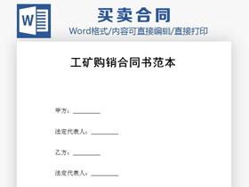 工矿材料采购产品购销合同书Word模板