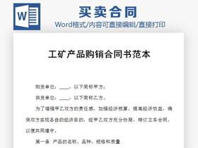 企业通用工矿产品购销合同书范本Word模板