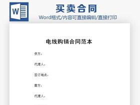 ��采�����N合同范本Word模板