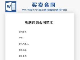 电脑设备采购产品购销合同范本Word模板