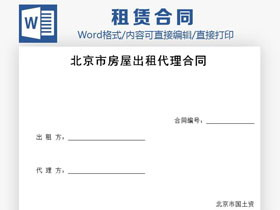 北京市房屋出租代理合同