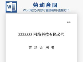 IT公司��雍贤�范本Word模板
