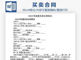 房屋�I�u合同范本通用Word模板