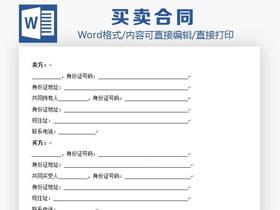 二手房�I�u合同Word模板