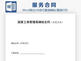 ��家工商管理局�y�L合同Word模板