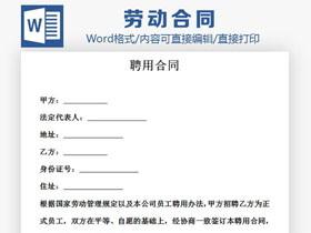 文�T聘用合同Word模板