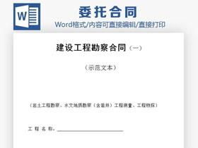 建�O工程委托勘察合同Word模板