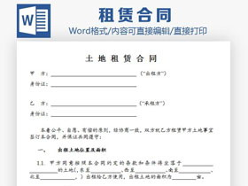 土地租�U合同word模板