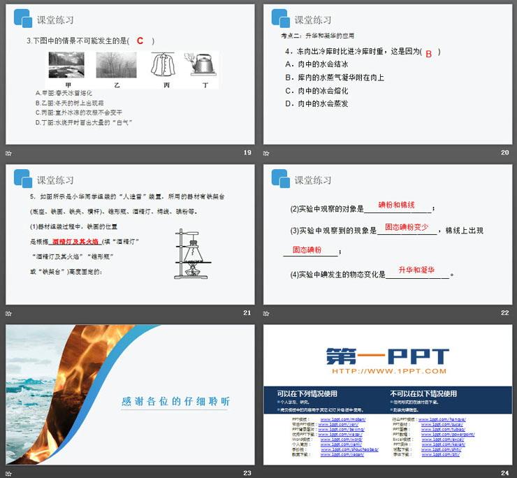 《升华和凝华》PPT课件下载