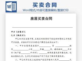 房屋�I�u合同(�m用��人)Word模板