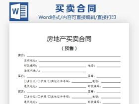 商品房�A售合同范本Word模板