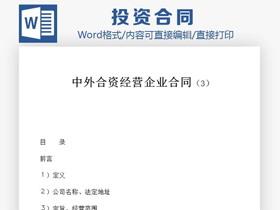中外合�Y��I企�I合同word模板