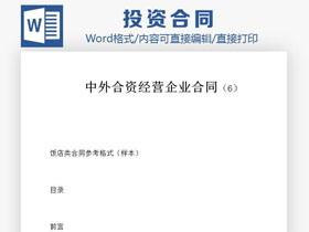 中外合�Y��I企�I合同�店�合同word模板