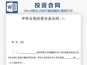 中外合�Y��I企�I通用合同范本word模板