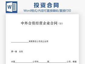 中外合�Y��I企�I合同范本合同word模板
