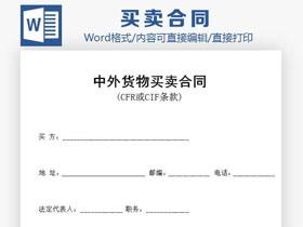 中外�物�I�u合同CFR或CIF�l款word模板