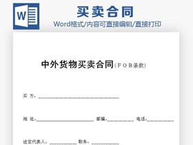 中外�物�I�u合同FOB�l款word模板