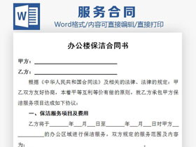办公楼一次性保洁协议书合同范本Word模板