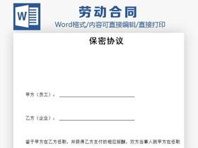 企�I公司�T工保密�f�h范本Word模板