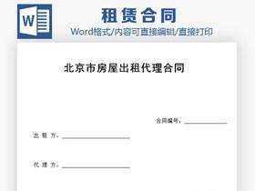 北京市房屋租�U合同�f�h范本Word模板